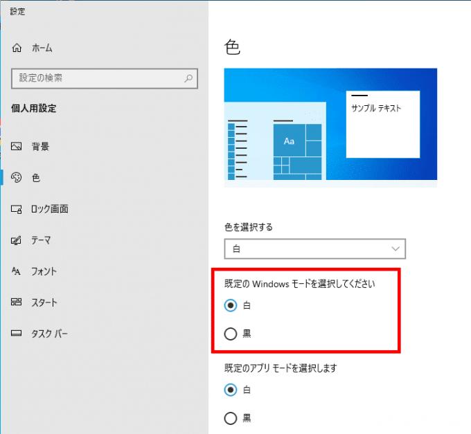 Windows10の標準テーマ「Windows(ライト)」で明るい配色にする。