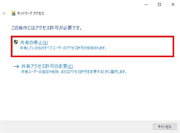 Windows10で共有フォルダーを作成する方法(ワークグループ環境)