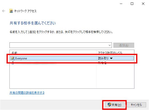 Windows10でパスワードなしでアクセスできる共有フォルダーを作成する方法