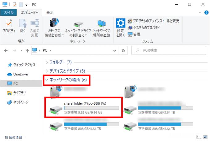 Windows10でネットワーク上の共有フォルダーに接続する方法4選