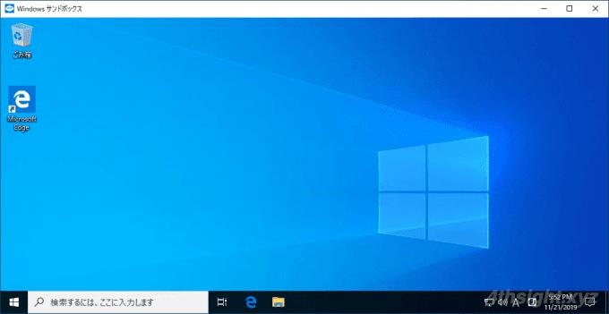 Windows10で怪しいプログラムを実行するなら「Windowsサンドボックス」でテストしよう。