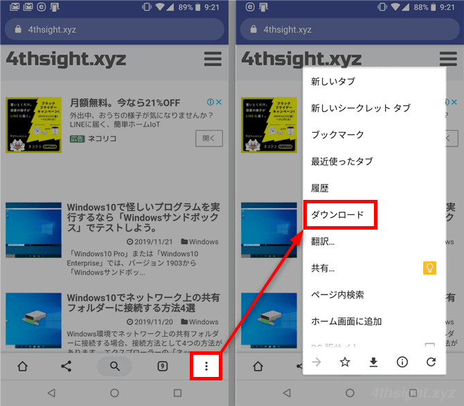 AndroidスマホでWebページを保存してオフラインで閲覧する方法