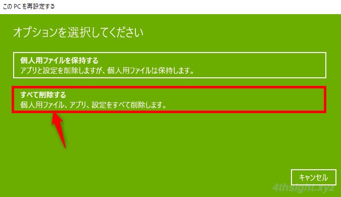 Windows10PCを売却・譲渡するなら、標準機能で初期化&個人データの削除ができます。