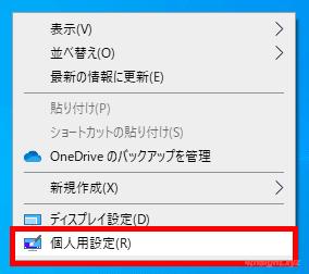 Windows10でウィンドウのタイトルバーに色を付けて状態を分かりやすくする