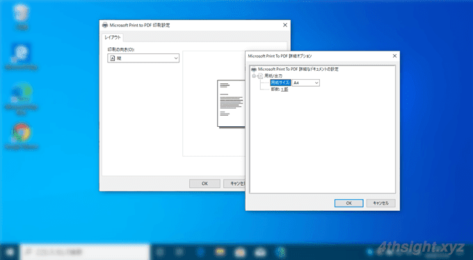 Windows10でファイルをサクッとPDF化するなら標準機能「Microsoft Print to PDF」がGood