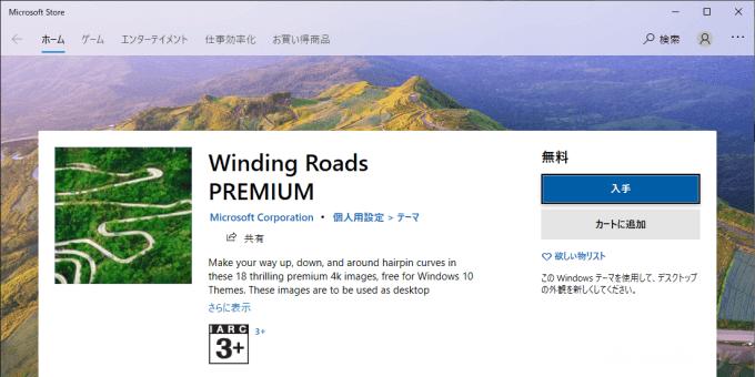 Windows10で利用できるMicrosoft製4K対応テーマ一覧