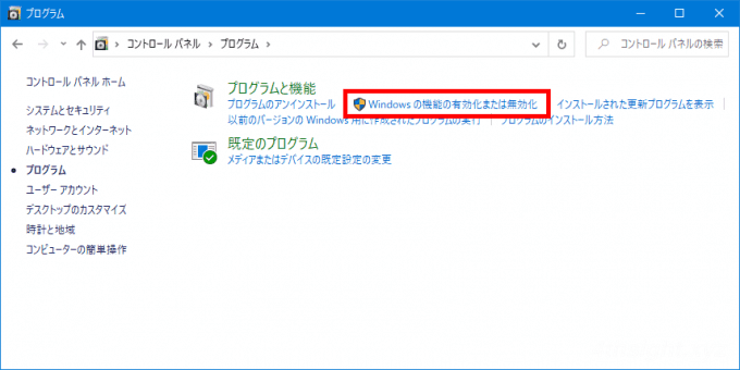 Windows10で誤って削除した「Microsoft Print to PDF」を復活させる方法