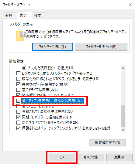 Windows10でファイルの縮小(サムネイル)表示をオフにする方法