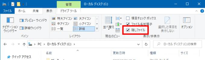 Windows10のエクスプローラーでシステムファイルや隠しファイルを表示する方法