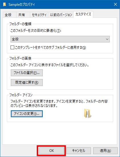 Windows10でフォルダーやショートカットのアイコンを変更する方法