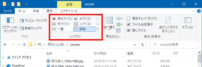 Windows10のエクスプローラーで表示レイアウトを切り替える方法