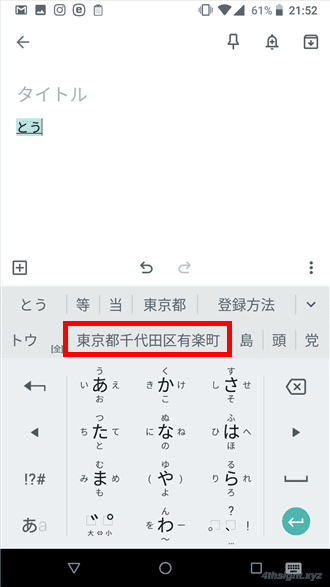 Androidデバイスで入力効率をアップするなら、単語やフレーズを登録しよう