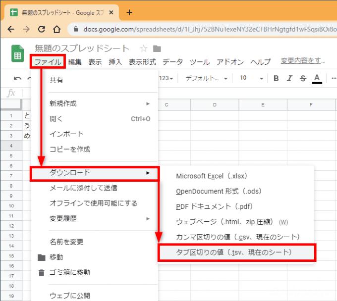 Android版Google日本語入力でユーザー辞書をエクスポート・インポートする方法