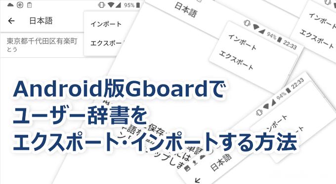 Android版Gboardでユーザー辞書をエクスポート・インポートする方法
