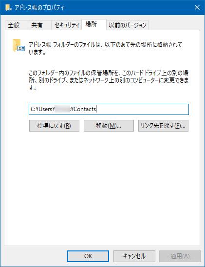 Windows10で個人用フォルダーの場所を変更できなくなったときの復旧方法