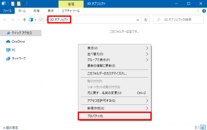 Windows10の個人用フォルダーでよくあるトラブルと対処方法