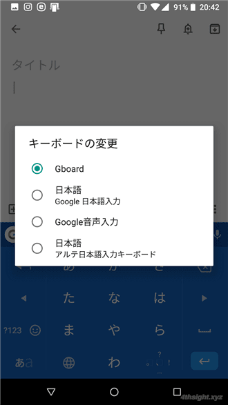 Android端末でキーボードを切り替える方法