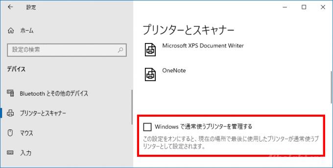 Windows10で通常使うプリンターを自分で設定する方法