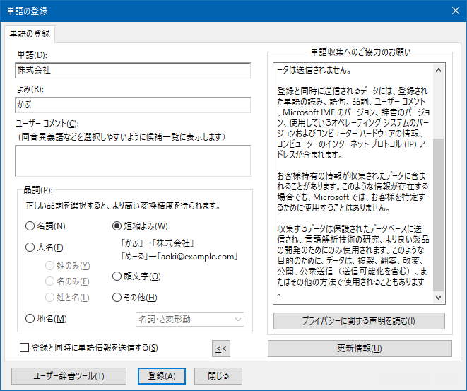 Windows10で効率よく文字入力するならユーザー辞書を活用しよう。