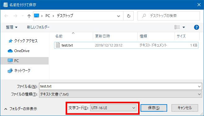 Windows10の「Microsoft IME」でユーザー辞書に単語を一括登録する方法