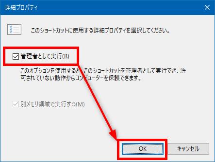 Windows10でプログラムを管理者として実行する方法