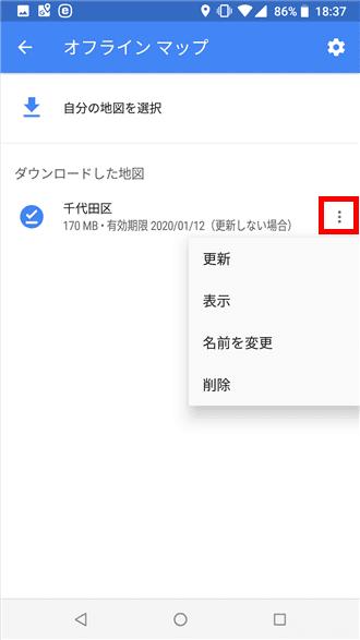 スマホ版「Googleマップ」で地図をダウンロードしておけばオフラインでも安心