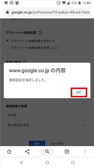 スマートフォンからのGoogle検索では手書き検索もできます。
