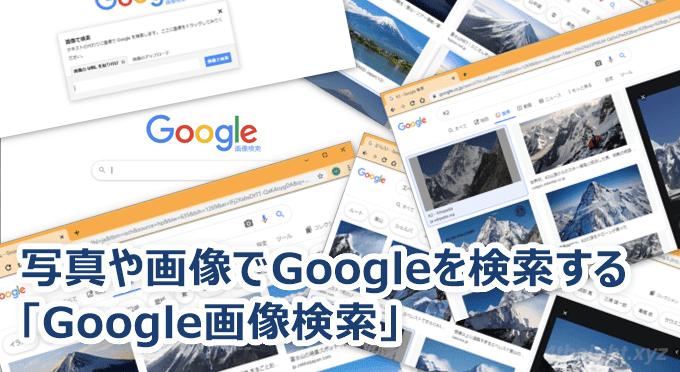 写真や画像でGoogle検索できる「Google画像検索」