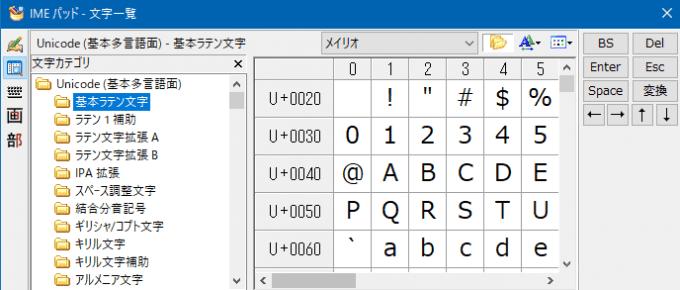 Windows10で読み方が分からない漢字を入力したいときは「IMEパッド」