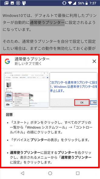Chromeブラウザならキーワードを選択するだけで、すぐに検索できますよ。