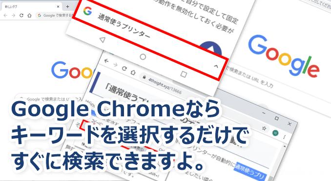 Google Chromeならキーワードを選択するだけで、すぐに検索できますよ。