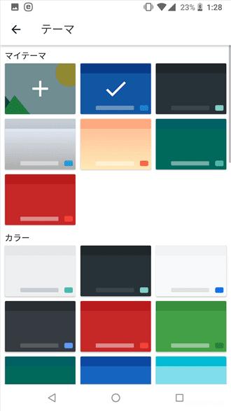 Android端末で日本語入力するなら「Gboard」がおすすめです。
