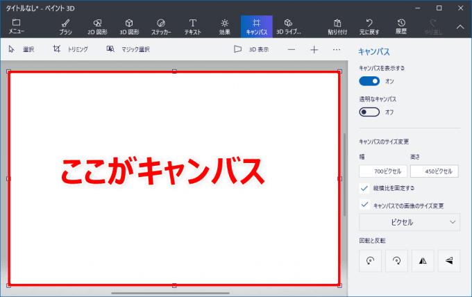 Windows10の標準アプリ「ペイント3D」で背景が透明な画像を作成する方法