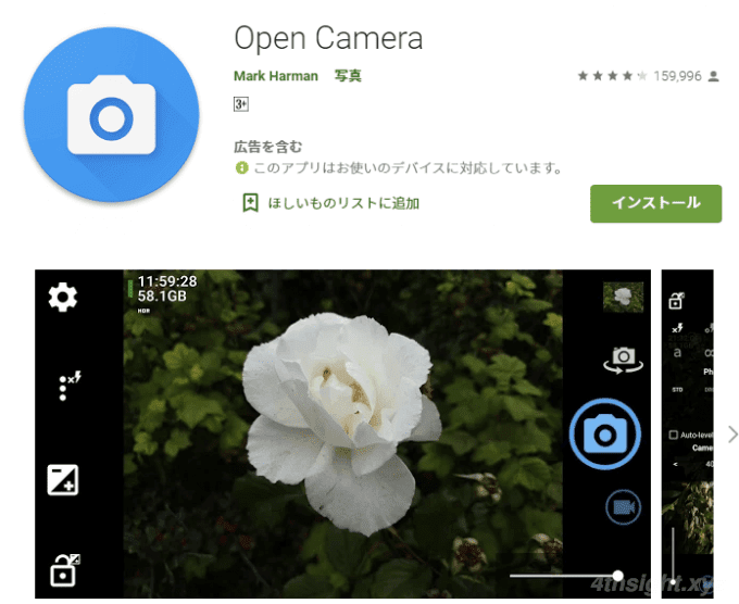Androidスマホで外部マイクを利用して動画を撮影できるアプリ「Open Camera」
