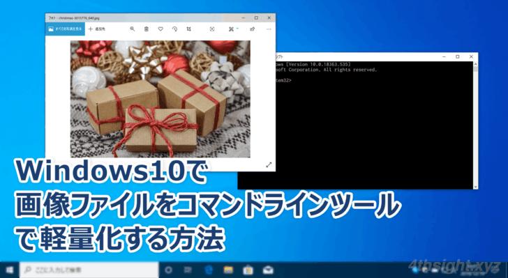 Windows10でコマンドラインツールを使って画像ファイルを一括で軽量化する方法