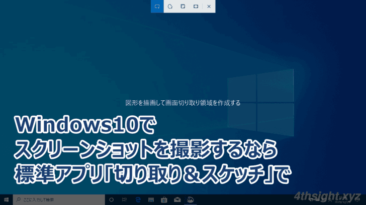 Windows10の標準アプリ「切り取り&スケッチ」でスクリーンショットを撮影する方法