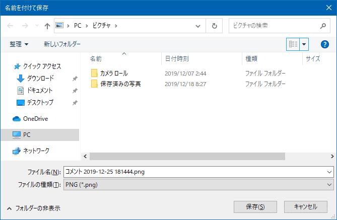 Windows10でスクリーンショットをサクッと撮影するなら、標準アプリ「切り取り&スケッチ」で
