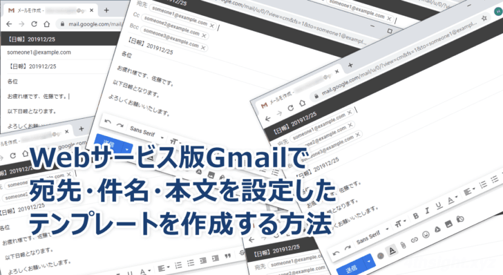 Web版Gmailで宛先・件名・本文を設定したテンプレートを作成する方法