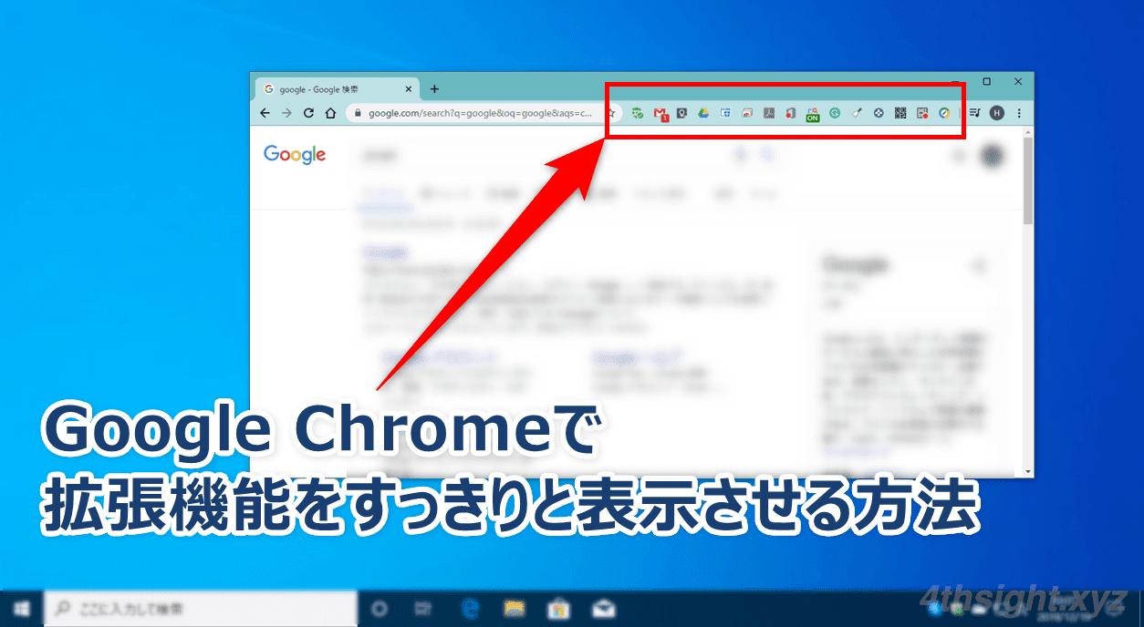 は 拡張 機能 と Chrome拡張機能って何?おススメの拡張機能7選!