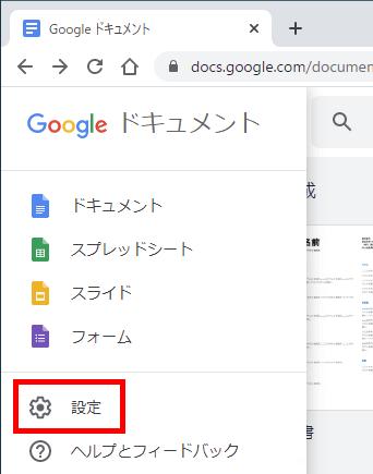 Googleドキュメント、スプレッドシート、スライドをオフラインで利用する方法