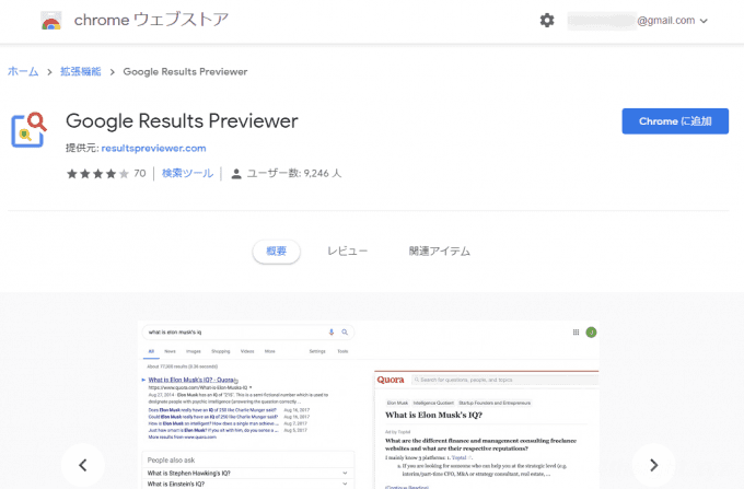 Google ChromeでGoogle検索の検索結果をプレビューできる拡張機能「Google Results Previewer」