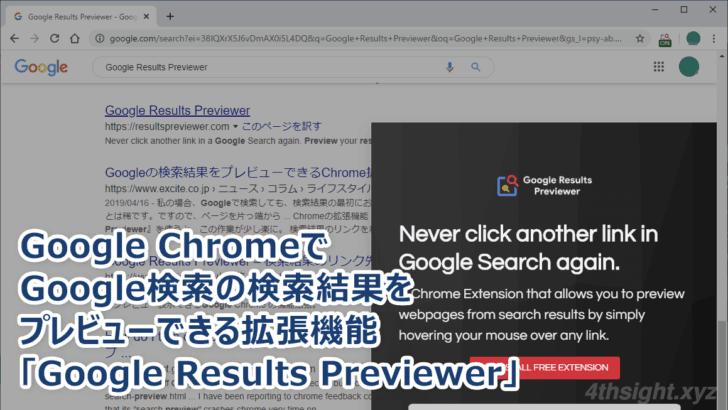Google検索の検索結果をプレビューできるChrome向け拡張機能「Google Results Previewer」