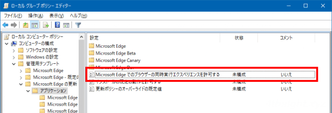 Windows10で新しいChromium版Edgeと旧Microsoft Edgeを共存させる方法
