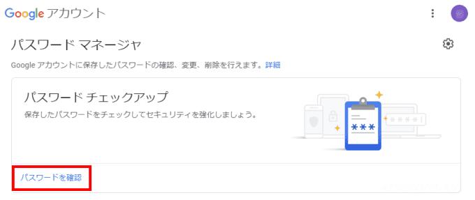 Google Chromeで保存したパスワードの安全性をチェックする