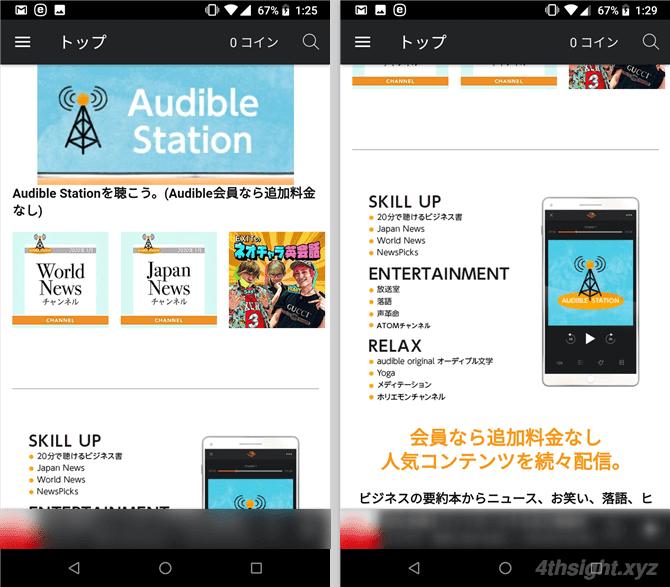 audible(オーディブル)で「本を聴く」という新しいライフスタイルを始めてみよう!