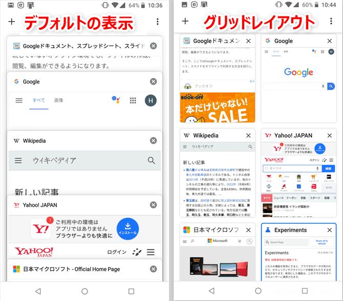 Android版Chromeでタブの一覧をグリッド表示させて使いやすくする方法