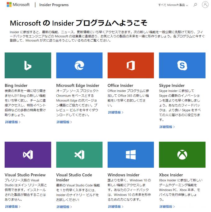 Windows10で一般公開前の新機能をいち早く試したいときは「Windows Insider Program」に参加しよう