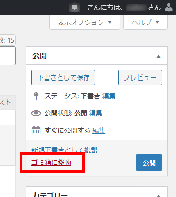 WordPressでごみ箱の保存期間を変更したり、自動削除を停止する方法