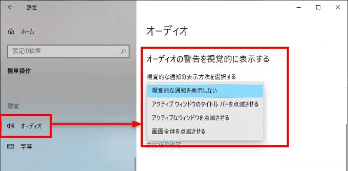 Windows10の「簡単操作」設定で、表示や動作をシンプル化する方法