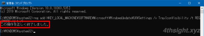 Windows10でWindowsUpdateの通知アイコンを非表示にする方法